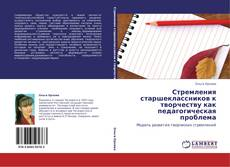 Bookcover of Стремления старшеклассников к творчеству как педагогическая проблема