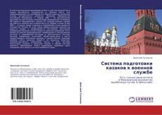 Buchcover von Система подготовки казаков к военной службе