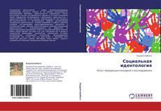 Bookcover of Социальная идентология