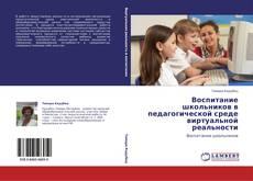 Обложка Воспитание школьников в педагогической среде виртуальной реальности