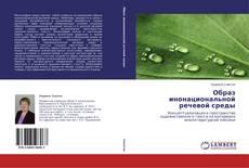 Buchcover von Образ инонациональной речевой среды