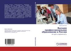 Обложка Высшее профессиональное образование в России