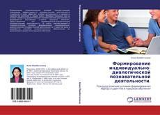 Couverture de Формирование индивидуально-диалогической познавательной деятельности.