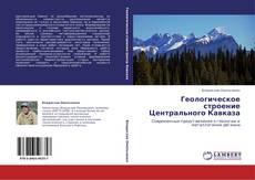 Bookcover of Геологическое строение Центрального Кавказа