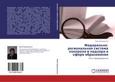 Федерально-региональная система контроля и надзора в сфере образования kitap kapağı