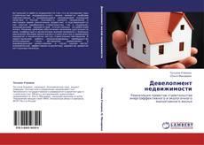 Bookcover of Девелопмент недвижимости