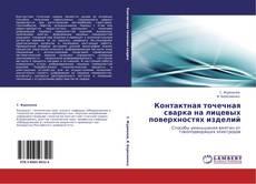 Bookcover of Контактная точечная сварка на лицевых поверхностях изделий