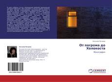 Portada del libro de От погрома до Холокоста