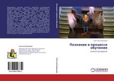 Bookcover of Познание в процессе обучения