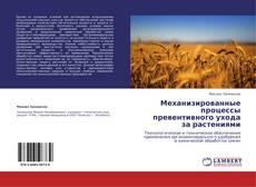 Buchcover von Механизированные процессы превентивного ухода за растениями