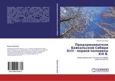 Bookcover of Предприниматели Байкальской Сибири ХVIII - первой половины ХIХ В.