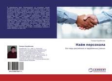 Bookcover of Найм персонала