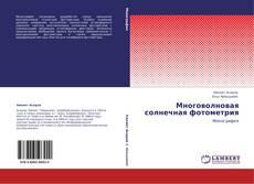 Bookcover of Многоволновая солнечная фотометрия