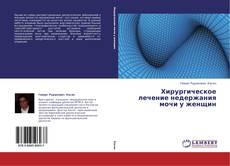 Bookcover of Хирургическое лечение недержания мочи у женщин