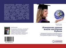 Capa do livro de Измерение уровня жизни населения Кубани