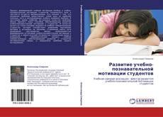 Copertina di Развитие учебно-познавательной мотивации студентов