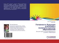 Couverture de Готовность будущих учителей к поликультурному образованию