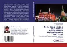 Buchcover von Роль продюсера в российском музыкальном академическом искусстве