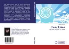 Bookcover of Марк Ферро