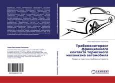 Bookcover of Трибомониторинг фрикционного контакта тормозного механизма автомобиля