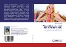 Portada del libro de Российская легкая промышленность