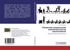 Copertina di Развитие социальной компетентности школьников