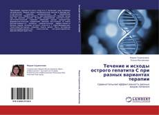 Bookcover of Течение и исходы острого гепатита С при разных вариантах терапии