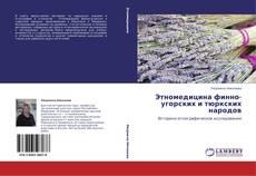 Bookcover of Этномедицина финно-угорских и тюркских народов