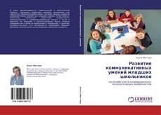 Развитие коммуникативных умений младших школьников的封面