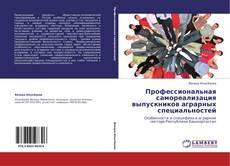 Bookcover of Профессиональная самореализация выпускников аграрных специальностей