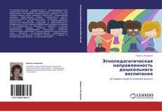 Bookcover of Этнопедагогическая направленность дошкольного воспитания