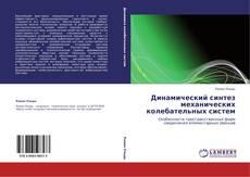 Copertina di Динамический синтез механических колебательных систем