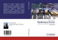 Bookcover of Профсоюзы России