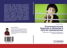 Обложка Психологические барьеры в общении и пути их преодоления
