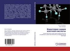 Bookcover of Квантовая химия азотной кислоты
