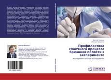 Portada del libro de Профилактика спаечного процесса брюшной полости в эксперименте