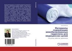 Bookcover of Материалы содержащие иммобилизованные гидролазы для медицинских целей