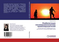 Bookcover of Реабилитация несовершеннолетних правонарушителей