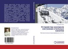 Устройства контроля состояния стальных канатов kitap kapağı