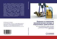 Bookcover of Оценка и снижение механических потерь в поршневых двигателях