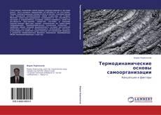 Термодинамические основы самоорганизации kitap kapağı