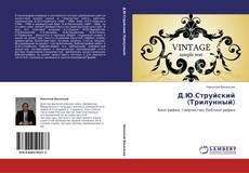 Д.Ю.Струйский (Трилунный)的封面