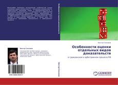 Bookcover of Особенности оценки отдельных видов доказательств
