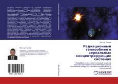 Bookcover of Радиационный теплообмен в зеркальных концентрирующих системах