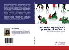 Buchcover von Динамика структурной организации личности
