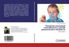 Copertina di Развитие языковой способности у детей дошкольного возраста