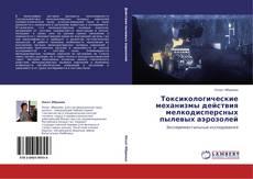 Bookcover of Токсикологические механизмы действия мелкодисперсных пылевых аэрозолей