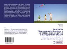 Portada del libro de Контроль бронхиальной астмы и качество жизни детей в Самарской области