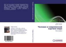 Bookcover of Человек в современной картине мира
