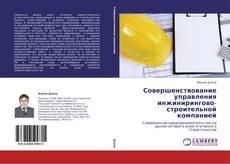 Обложка Совершенствование управления инжинирингово-строительной компанией